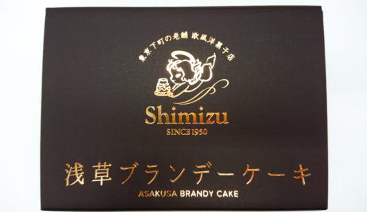欧風洋菓子店Shimizuの浅草ブランデーケーキ・ナポレオン