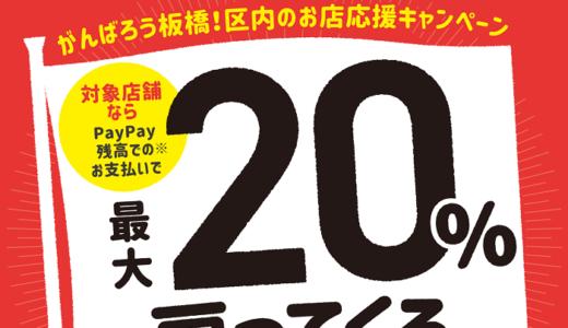 板橋区×PayPayメモ