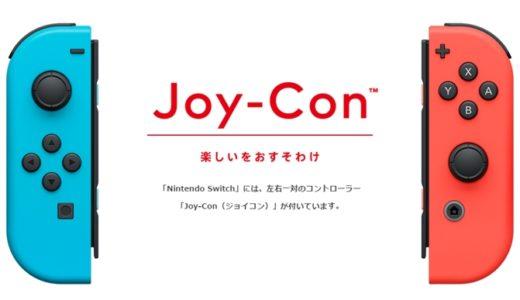 任天堂Switchジョイコン修理メモ