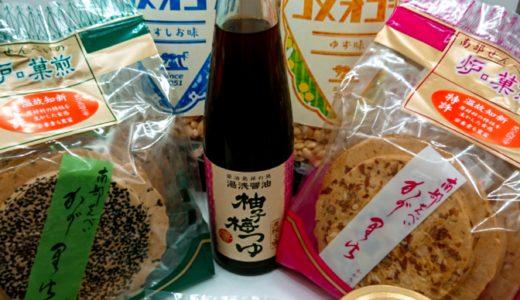 成城石井×坂上&指原のつぶれない店で放送された商品