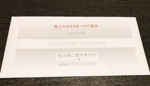 【株主優待】吉野家から優待券が届きました(8回目)