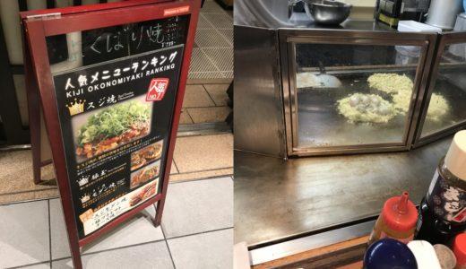 【お好み焼き】東京駅のお好み焼き屋「きじ」に行ってきた
