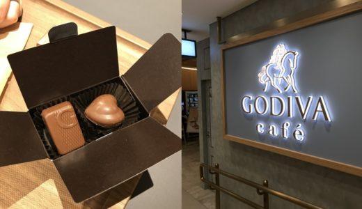 【カフェ】東京駅の国内1号店「ゴディバカフェ」に行ってきた