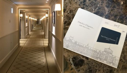 「東京ステーションホテル」のドームサイドに泊まってきた【重要文化財に泊まれるホテル】