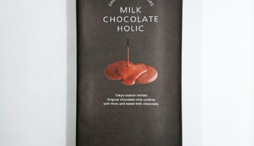 バニラビーンズのミルクチョコレートホリック