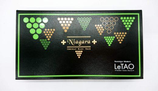 LeTAOのナイアガラ ショコラブラン フレ