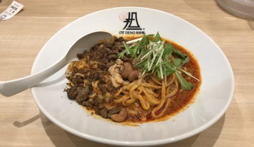 【ラーメン】新宿の汁なし担々麺「175°DENO」に行ってきた