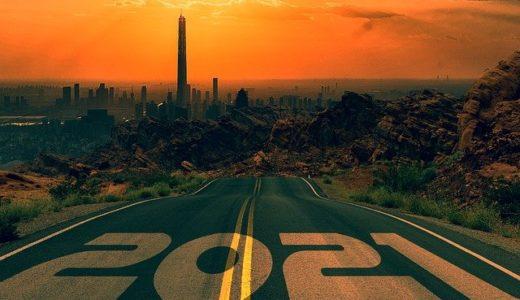 2021年記録