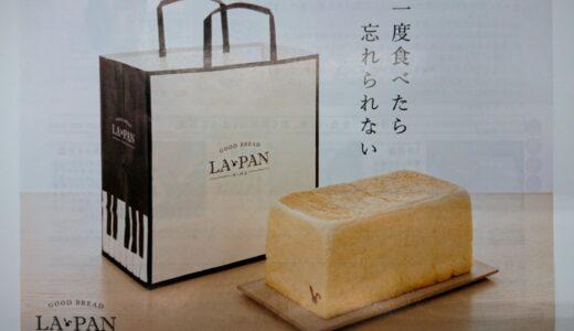 LA・PAN(ラ・パン)の高級クリーミー生食パン