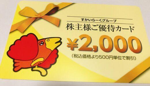 【株主優待】すかいらーくから優待カードが届きました(8回目)