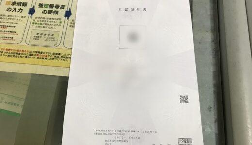 法務局(豊島出張所)で法人印鑑証明書を受け取ってきた