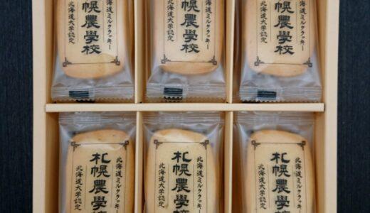 洋菓子きとのや  北海道ミルククッキー札幌農学校 24枚入
