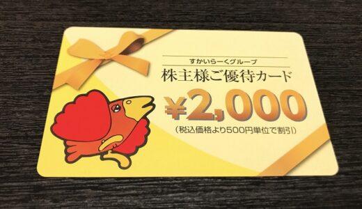【株主優待】すかいらーくから優待カードが届きました(9回目)