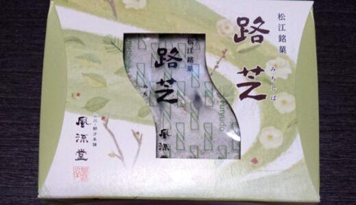 島根県の銘菓