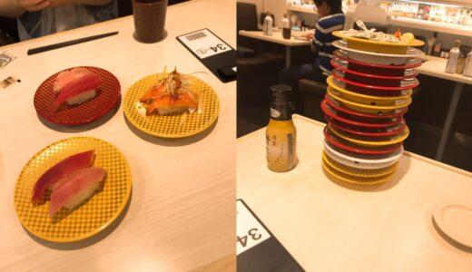 【寿司】成増の寿司屋「魚べい」に行ってきた